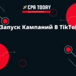 Запуск Кампаний В TikTok